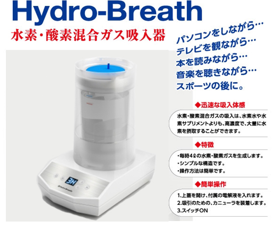 Hydro-Breath